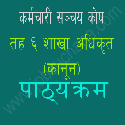 EPF Section Officer (Kanoon) Level 6 Syllabus