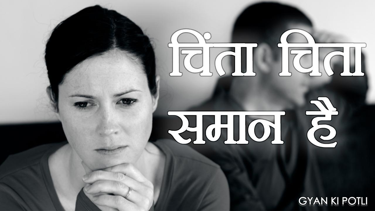 चिंता की गठड़ी | worrires | chinta | kahani | short story in hindi | hindi stories |