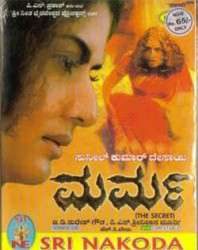 Marma Kannada Movie