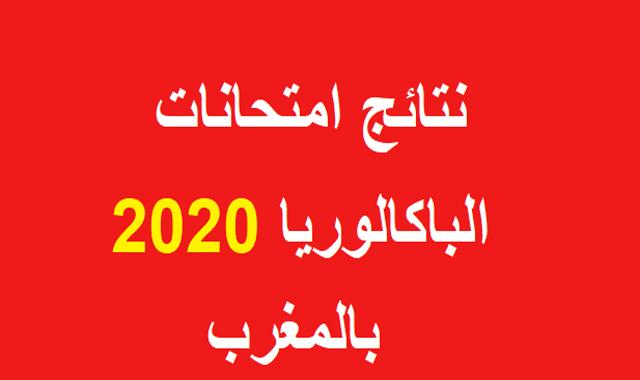 نتائج البكالوريا 2020 الدورة الاستدراكية