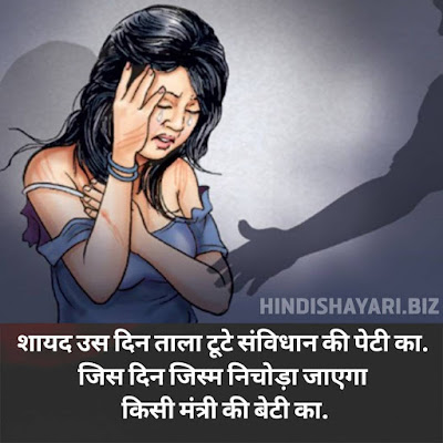 Shaayad Us Din Taala Toote Sanvidhaan Kee Petee Ka…..  Jis Din Jism Nichoda Jayega Kisi Mantri Ki Beti Ka…. Rape Status in Hindi | Rape Par Shayari, Rape Sad Shayari