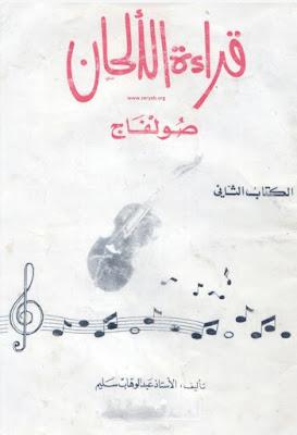 تحميل كتاب قراءة الالحان صولفاجViolin Method in Arabic تأليف الأستاذ عبد الوهاب سليم