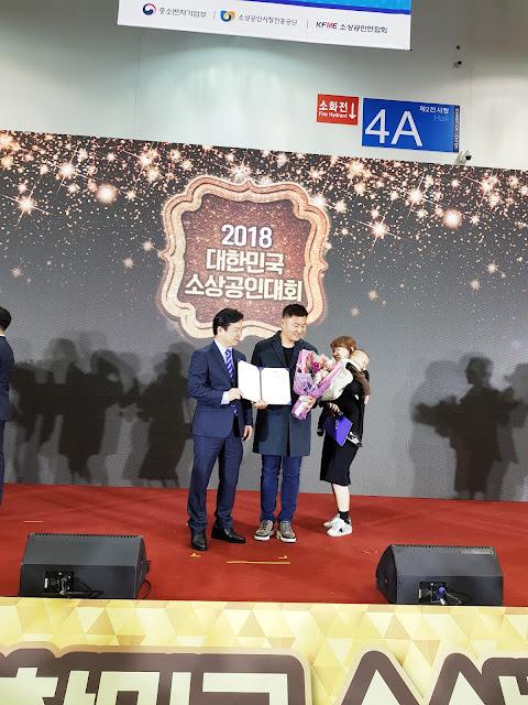 펫소매협, '2018 대한민국 소상공인 대회'서 유공자 수상