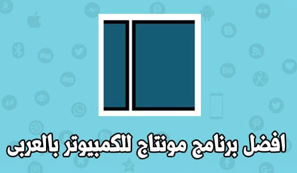 افضل برنامج مونتاج فيديو للكمبيوتر بالعربى مجانا