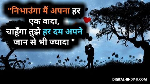 hindi love status dp Download
