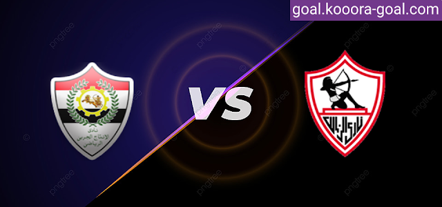 مشاهدة مباراة الزمالك والانتاج الحربي بث مباشر كورة جول اليوم 24-08-2021 في الدوري المصري