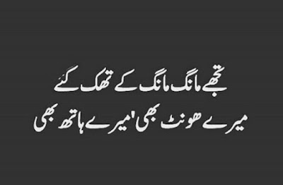 Sad Poetry | Sad Shayari | Alone Poetry | Poetry Pics | Poetry Images | Lovely Sad Poetry,Poetry in Urdu 2 lines,love quotes in urdu 2 lines,Urdu 2 line poetry,2 line shayari in urdu,parveen shakir romantic poetry 2 lines,2 line sad shayari in urdu,poetry in two lines,Sad poetry images in 2 lines,Sad urdu poetry 2 lines