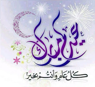 صور كل عام وانتم بخير ، عيدكم مبارك