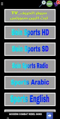 تحميل تطبيق Elharif tv