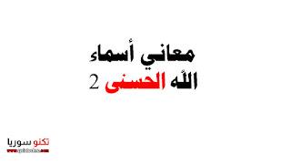معاني أسماء الله الحسنى 2