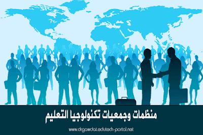 أهم مجلات ومواقع ومنظمات  تكنولوجيا التعليم