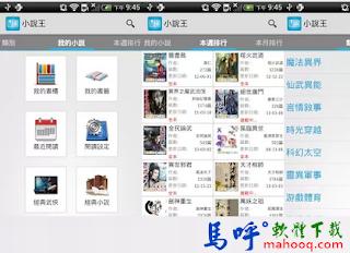 小說王 APP / APK Download,小說下載 APP,免費線上看網路小說,可下載小說離線閱讀