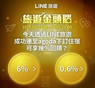 LINE旅遊金頭腦 答案/解答 5/28
