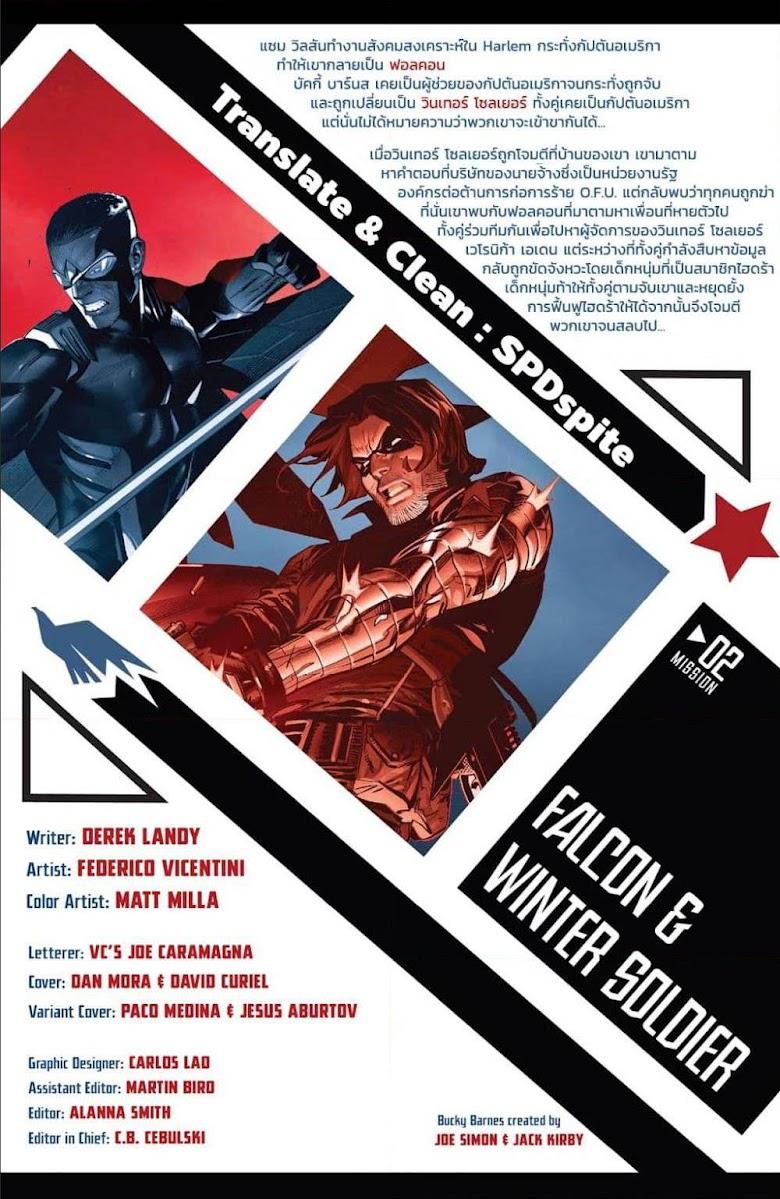 Falcon & Winter Soldier - หน้า 2