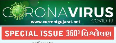Corona Virus Special Issue By ICE Rajkot
