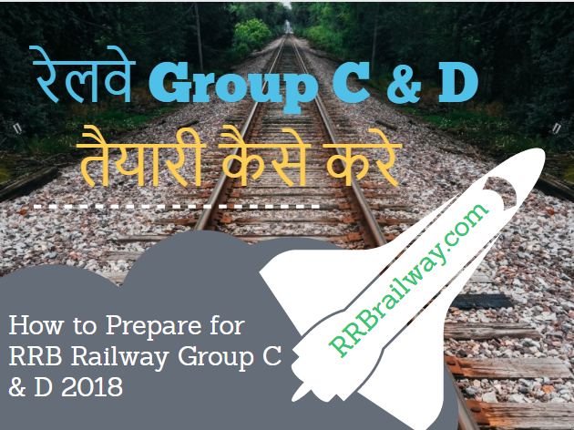 RRB रेलवे Group C & D  परीक्षा भर्ती की तैयारी कैसे करे [Railway Group D Exam ki Taiyari Hindi Tips] [How to Prepare for RRB Railway Group C & D 2018]