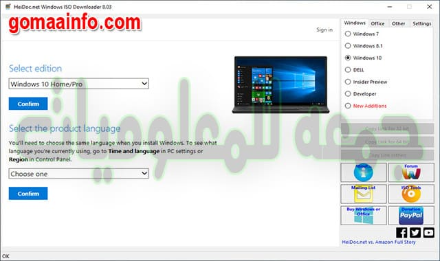 برنامج تحميل الويندوز والاوفيس من ميكروسوفت | Microsoft Windows and Office ISO Download Tool 8.32