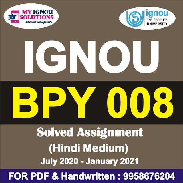 BPY 008 Solved Assignment 2020-21 in Hindi Medium