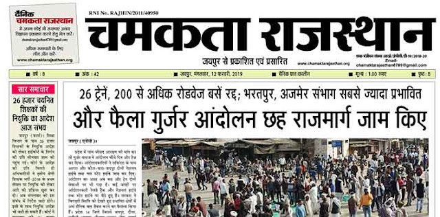 दैनिक चमकता राजस्थान 12 फरवरी 2019 ई-न्यूज़ पेपर