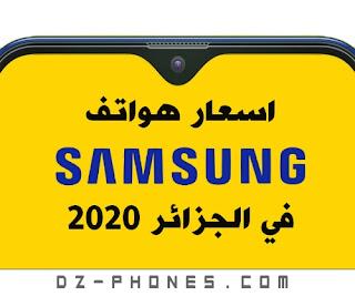 سعر هاتف سامسونج في الجزائر 2020