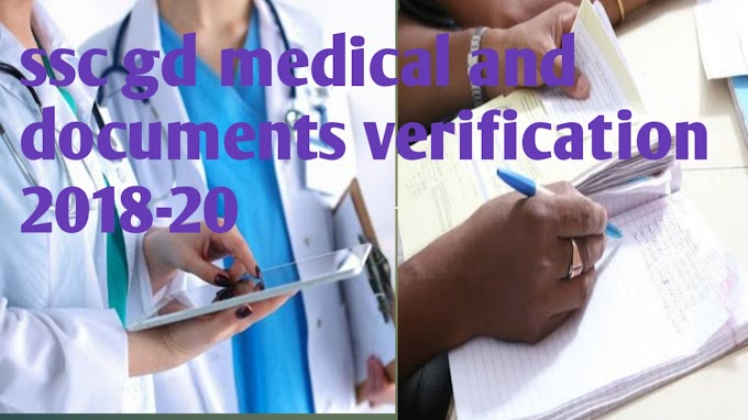 SSC GD MEDICAL ADMIT CARD 2018-19, DOCUMENT VERIFICATION OF SSC GD 2018-19