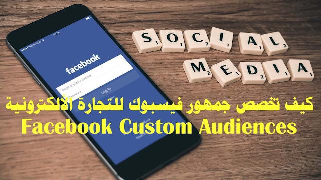 كيف تخصص جمهور فيسبوك للتجارة الألكترونية ( Facebook Custom Audiences )