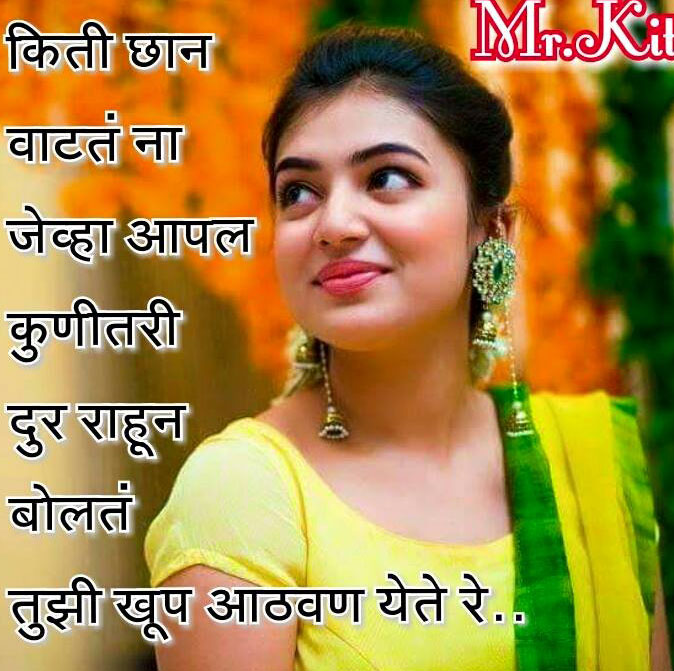 marathi love quotes images download4