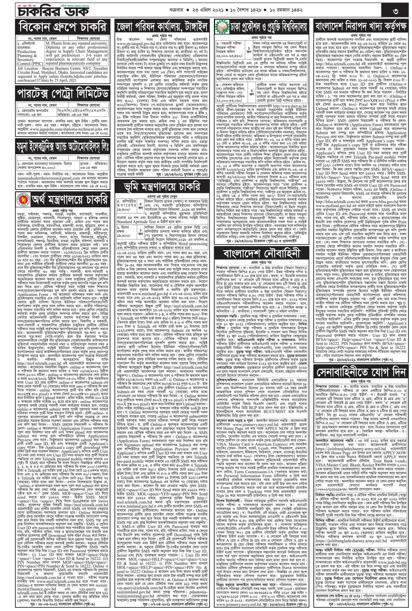 সাপ্তাহিক চাকরির ডাক পত্রিকা পিডিএফডাউনলোড  ২৩এপ্রিল ২০২১-saptahik chakrir dak potrika