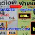 มาแล้ว...เลขเด็ดงวดนี้ 2ตัวตรงๆ หวยซอง ผ่าเลขวีไอพี งวดวันที่ 1/7/61