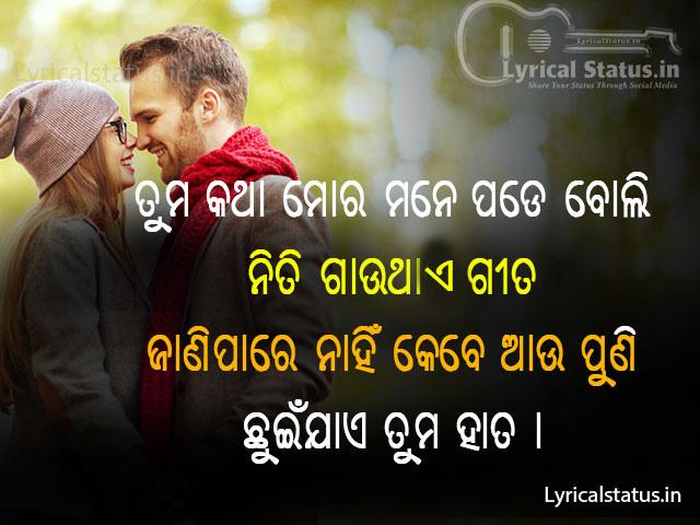 Odia Love Shayari Photo for Status Odia
