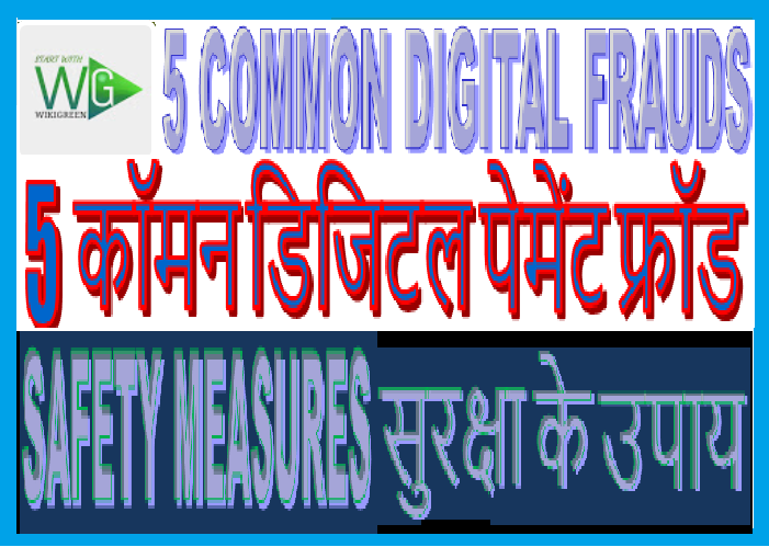 http://www.wikigreen.in/2019/11/5-common-digital-payment-frauds.html