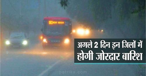 अगले 22 घंटों में इन 8 शहरों में तेज बारिश की संभावना, दो-तीन दिन बाद फिर पड़ेगी कड़ाके की ठंड