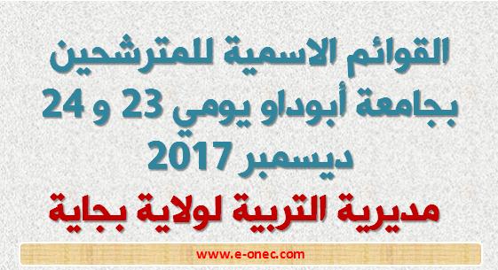 القوائم الاسمية للمترشحين بجامعة أبوداو يومي 23 و 24 ديسمبر 2017 مديرية التربية لولاية بجاية