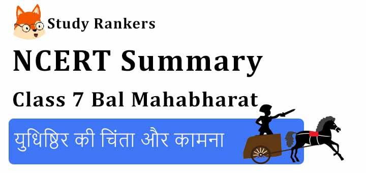 युधिष्ठिर की चिंता और कामना Class 7 Hindi Summary Bal Mahabharat