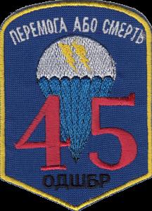 45 одшбр