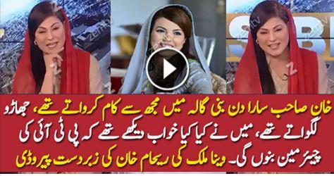 PTI, funny video, funny parody, Reham Khan, veena malik, Hilarous Parody of Reham Khan By Veena Malik - Download Now,