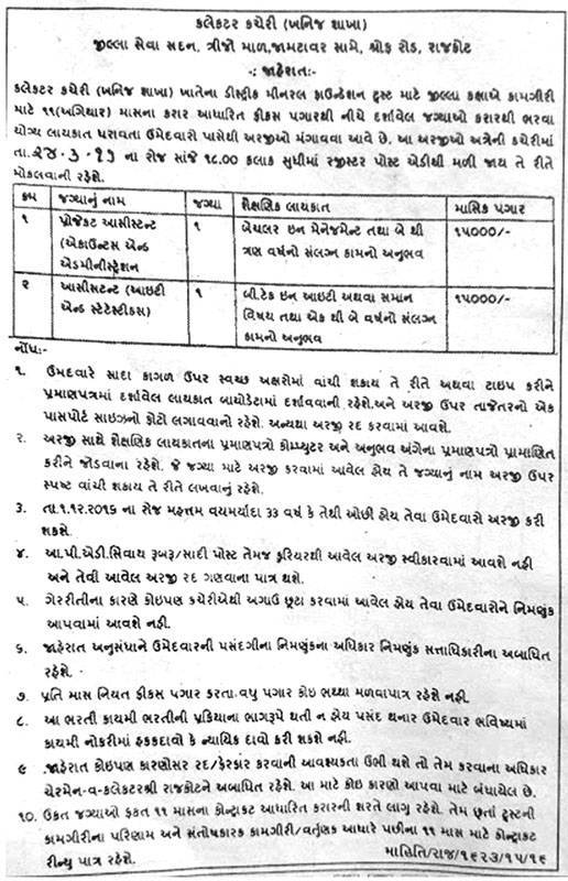 Collector Office (Mineral Branch) Rajkot Recruitment 2017 for Assistant Posts