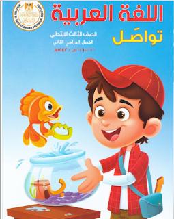 كتاب اللغة العربية الصف الثالث الابتدائي الترم الثاني المنهج الجديد كتاب المدرسة pdf نسخه ممتازه