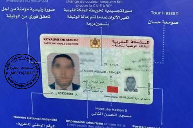 غرامات مالية في انتظار المغاربة الذين لم يجددوا أو لا يحملون بطاقة التعريف الوطنية الجديدة