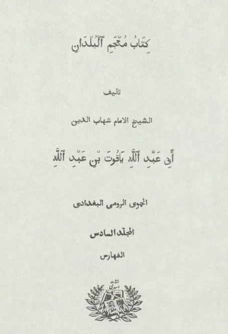 كتاب معجم البلدان