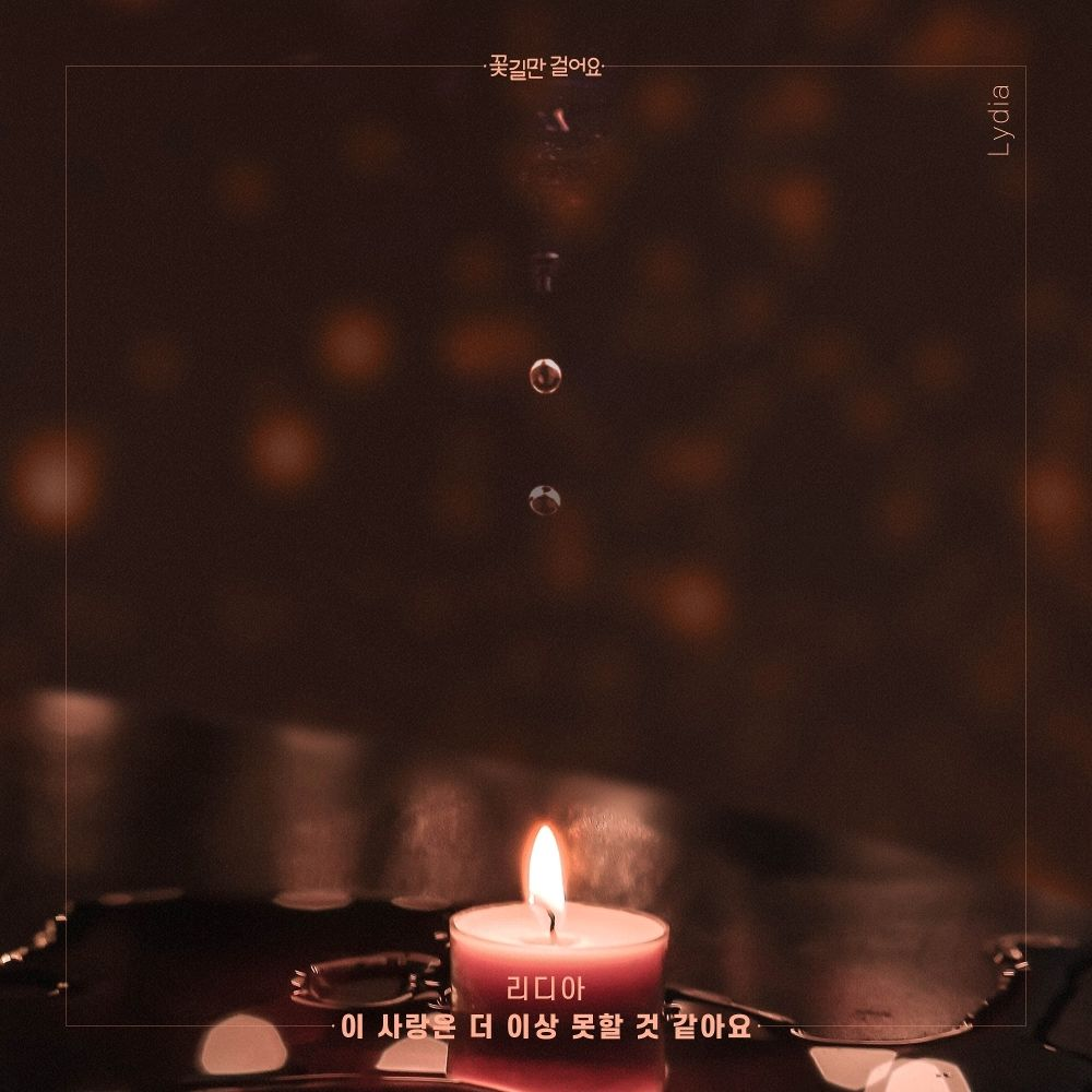 Lydia – Down The Flower Path OST Part.6