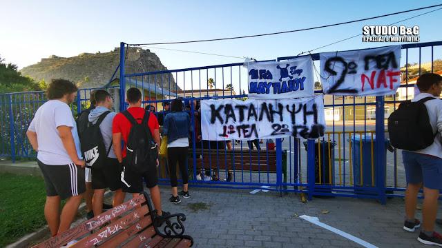 Ποια σχολεία τελούν υπό κατάληψη στην Αργολίδα