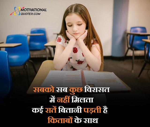 Study Motivation Status Hindi,the psychology of self motivation, good study quotes, example of motivation to study, case study on motivation in organisational behaviour,