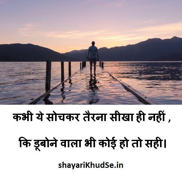 two line shayari sad shayari love pictures, two line shayari images, two line shayari pics