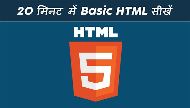 Learn HTML in 20 Minute in Hindi- WebInHindi