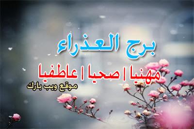توقعات برج العذراء اليوم الأثنين3/8/2020 على الصعيد العاطفى والصحى والمهنى