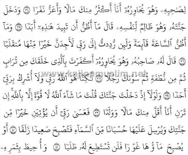 Surat Al-kahfi Arab Latin 7