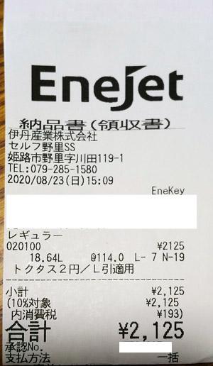 ENEOS 伊丹産業(株) セルフ野里SS 2020/8/23 のレシート