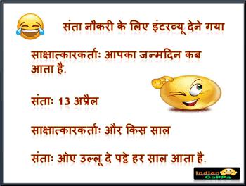 संता-बंता-हिंदी-चुटकुले-1