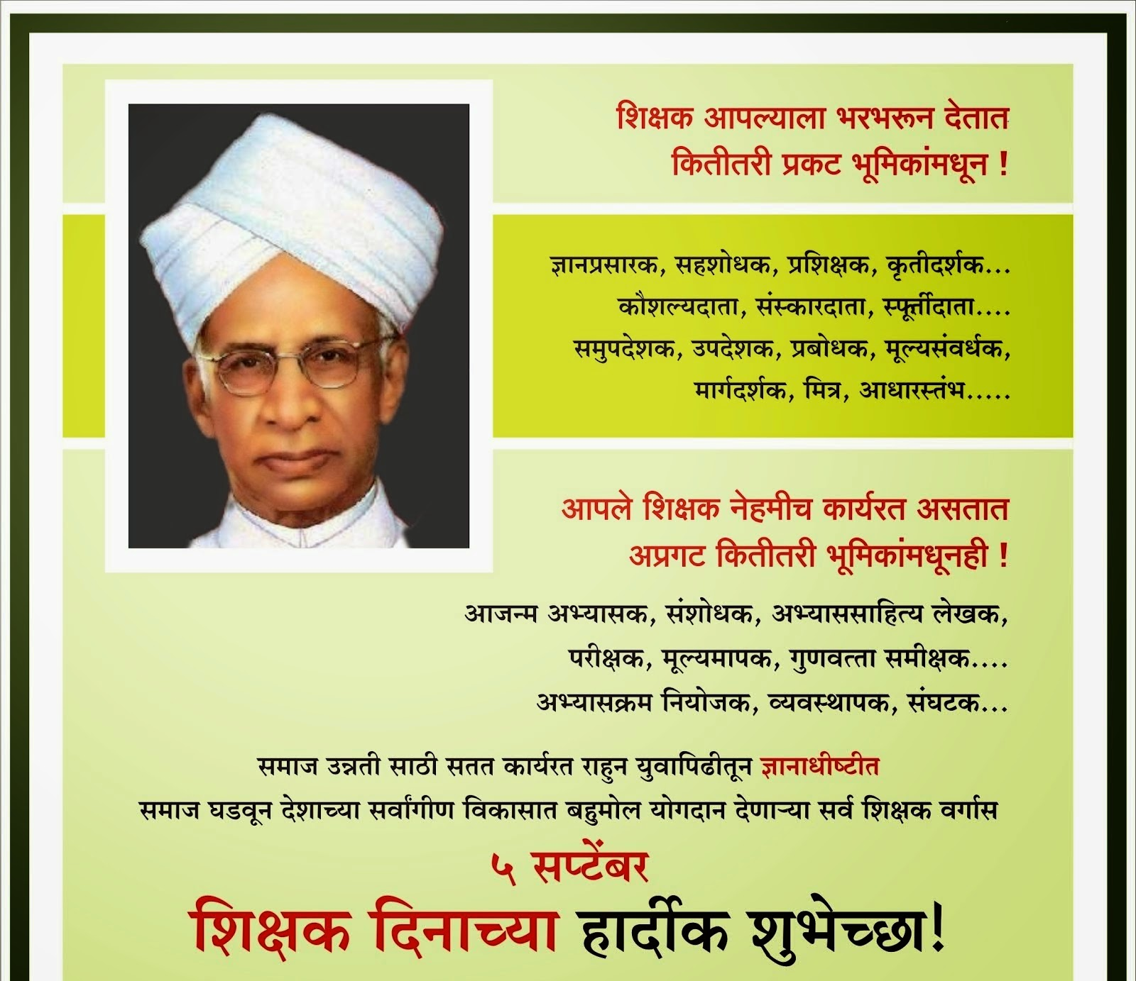 Teachers Day Quotes In Marathi: Importance Of Teachers Quotes. QuotesGram